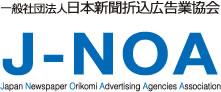 一般社団法人 日本新聞折込広告業協会