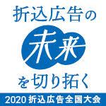 2020折込広告全国大会